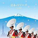 BEST SELECT LIBRARY 決定版::日本のマーチ ベスト