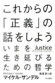これからの「正義」の話をしよう いまを生き延びるための哲学 (ハヤカワ文庫) [ マイケル・J.サンデル ]