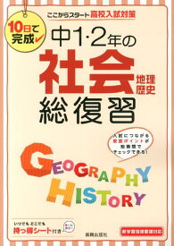 中1・2年の社会地理歴史総復習 10日で完成