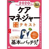 ケアマネジャー完全合格テキスト(2020年版) (EXAMPRESS 福祉教科書)