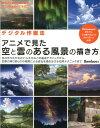 アニメで見た空と雲のある風景の描き方 デジタル作画法 [ Bamboo ]