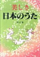 美しき日本のうた増訂版