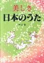 美しき日本のうた増訂版 [ 野ばら社 ]