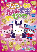 ≪サンリオキャラクターズ ポンポンジャンプ!≫ハローキティとピンキー&リオの ふしぎなカギのひみつ Vol.2