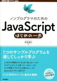 ノンプログラマのためのJavaScriptはじめの一歩 (WEB+DB press plusシリーズ) [ 外村和仁 ]