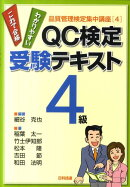 QC検定受験テキスト4級