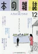 本の雑誌(414号(2017 12))