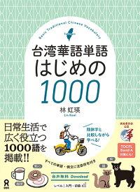 台湾華語単語はじめの1000 [ 林虹瑛 ]