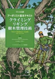 クライミング、リギング、樹木管理技術 ISA公認アーボリスト基本テキスト [ ISA ]