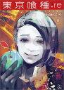 東京喰種:re(6) (ヤングジャンプコミックス) [ 石田スイ ]