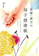 薬膳・漢方の母子健康帳