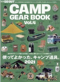 GO OUT CAMP GEAR BOOK(vol.4) 使ってよかった、キャンプ道具。2021 (ニューズムック)