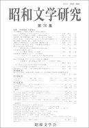 昭和文学研究 第76集