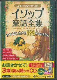 こどものための聴く絵本イソップ童話全集(9枚組) ウサギとカメと188のお話 [朗読CD] (<CD>) [ アイソポス ]