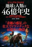 地球と人類の46億年史