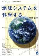 【謝恩価格本】「地球システム」を科学する