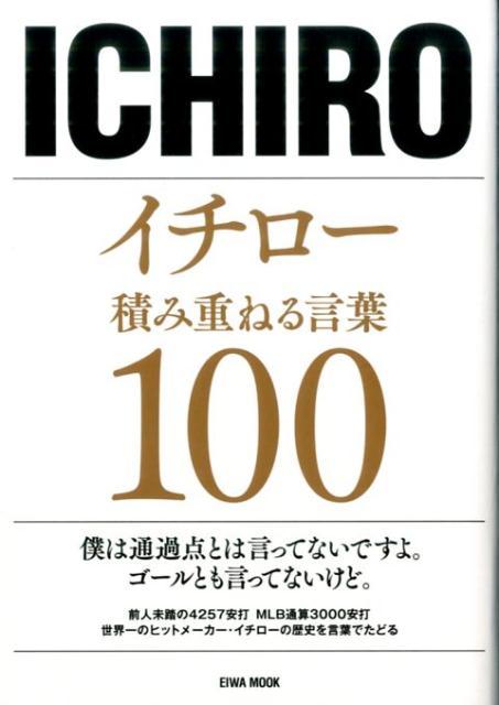 イチロー積み重ねる言葉100 (Eiwa mook)