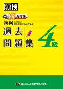 漢検 4級 過去問題集 平成30年度版