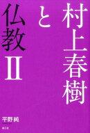 村上春樹と仏教 II