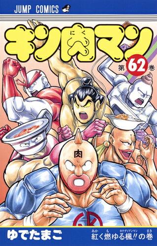 キン肉マン 62 (ジャンプコミックス) [ ゆでたまご ]