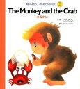 The monkey and the crab (英語でよもう!はじめてのめいさく) [ いもとようこ ]