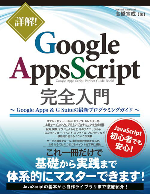 詳解 GoogleAppsScript完全入門 [ 高橋宣成 ]