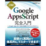 詳解Google Apps Script完全入門