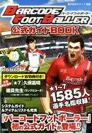 BARCODE FOOTBALLER公式ガイドBOOK