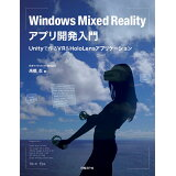 Windows Mixed Realityアプリ開発入門