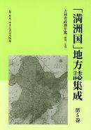 「満洲国」地方誌集成(第5巻)