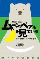 ムーン・ベアも月を見ている  クマを知る、クマから学ぶ 現代クマ学最前線