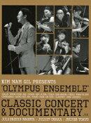 Kim Nam Gil presents OLYMPUS ENSEMBLE Classic Concert & Documentary【Blu-ray】
