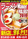 ラーメンWalker福島2019 ラーメンウォーカームック