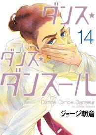 ダンス・ダンス・ダンスール(14) (ビッグ コミックス) [ ジョージ朝倉 ]