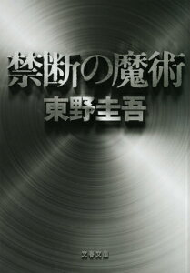 禁断の魔術 (文春文庫) [ 東野 圭吾 ]