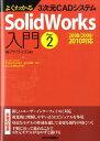 よくわかる3次元CADシステムSolidWorks入門(part 2) 2008/2009/2010対応 [ アドライズ ]