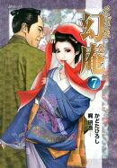 そば屋幻庵(7)