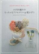 【バーゲン本】かぎ針編みのちっちゃなアクセサリー&髪かざり