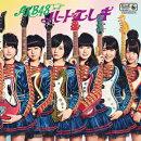 ハート・エレキ(TypeB 初回限定盤 CD+DVD)