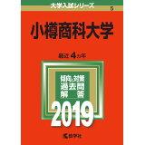 小樽商科大学(2019) (大学入試シリーズ)