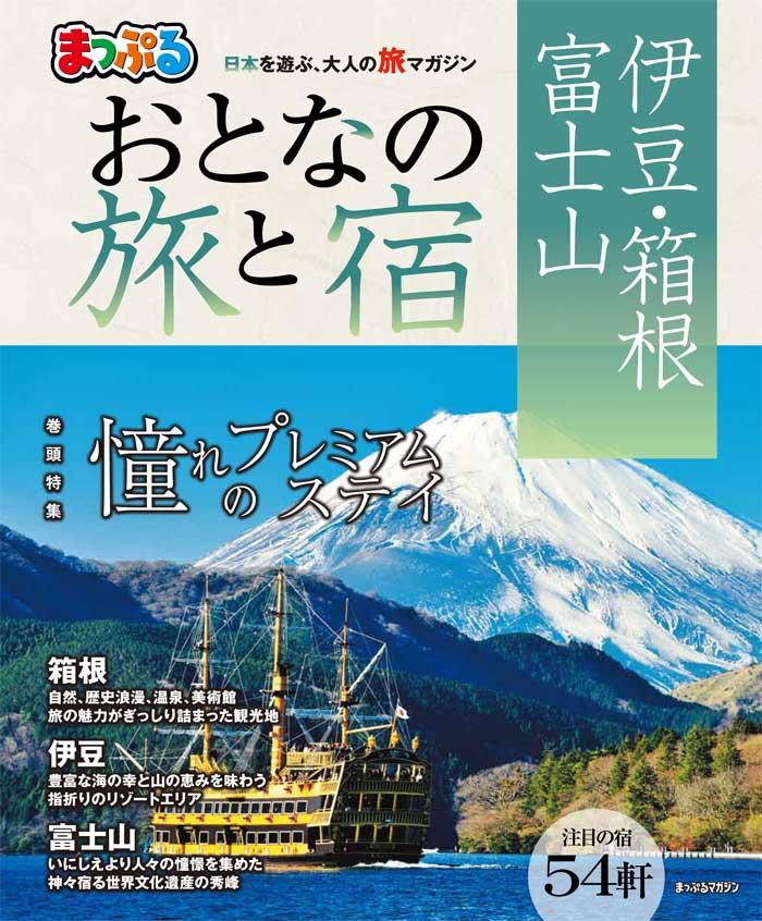 おとなの旅と宿 伊豆・箱根・富士山 (まっぷるマガジン)