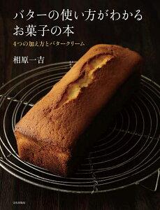 バターの使い方がわかるお菓子の本 4つの加え方とバタークリーム [ 相原 一吉 ]