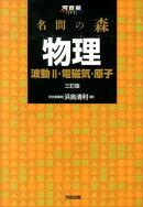 名問の森物理(波動2・電磁気・原子)3訂版