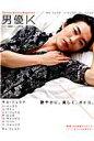 男優K(vol.1) Korean Actors Magazine 艶やかに、美しく、オトコ。 (ぴあmook)