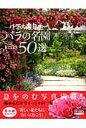 バラの名園50選 バラ大国日本 (GEIBUN MOOKS*BISES BOOKS)