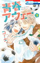 青春アウェー 3 (花とゆめコミックス) [ コータ ]