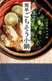 食材3つで簡単ごちそう小鍋 [ ワタナベマキ ]