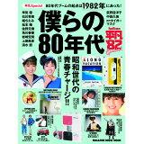 僕らの80年代 (MAGAZINE HOUSE MOOK 平凡Special)
