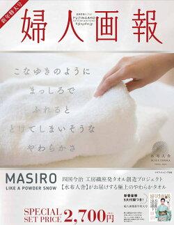 婦人画報 2019年01月号 ×「水布人舎」フェイスタオル&ウォッシュタオル 特別セット