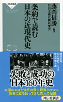 条約で読む日本の近現代史